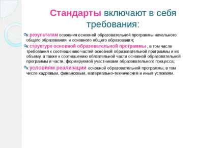 Стандарты включают в себя требования: к результатам освоения основной образов...