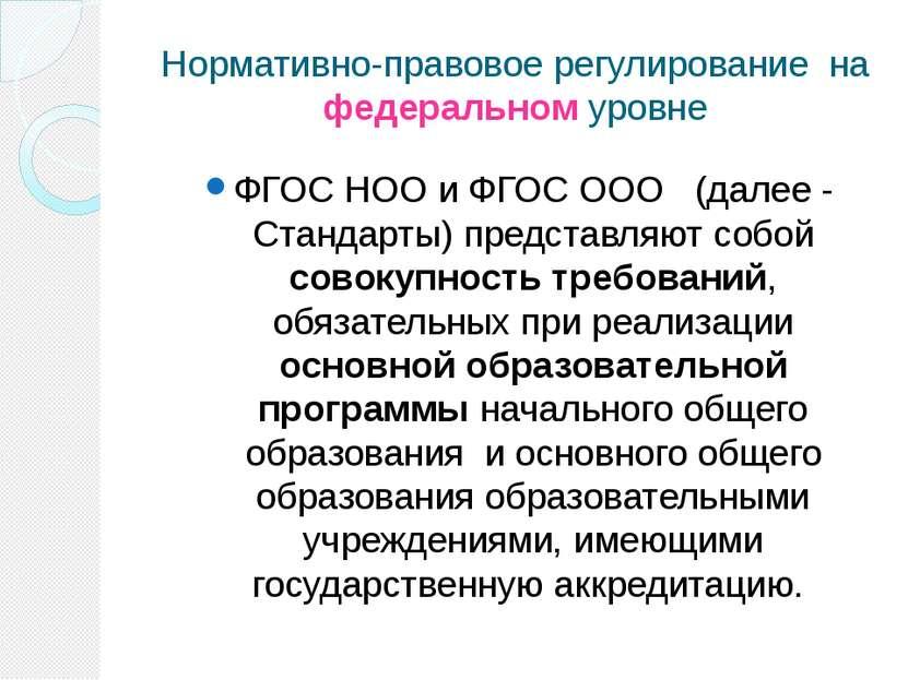 Нормативно-правовое регулирование на федеральном уровне ФГОС НОО и ФГОС ООО (...