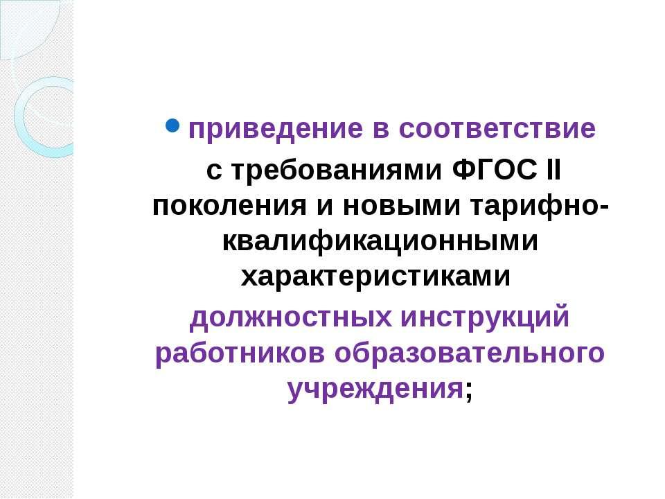 приведение в соответствие с требованиями ФГОС II поколения и новыми тарифно-к...