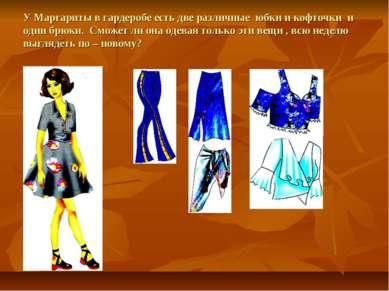 У Маргариты в гардеробе есть две различные юбки и кофточки и одни брюки. Смож...
