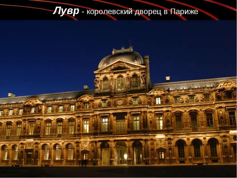 Лувр - королевский дворец в Париже