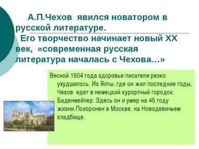 А.П.Чехов явился новатором в русской литературе. Его творчество начинает новы...