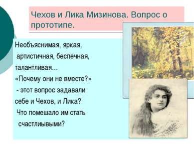 Чехов и Лика Мизинова. Вопрос о прототипе. Необъяснимая, яркая, артистичная, ...