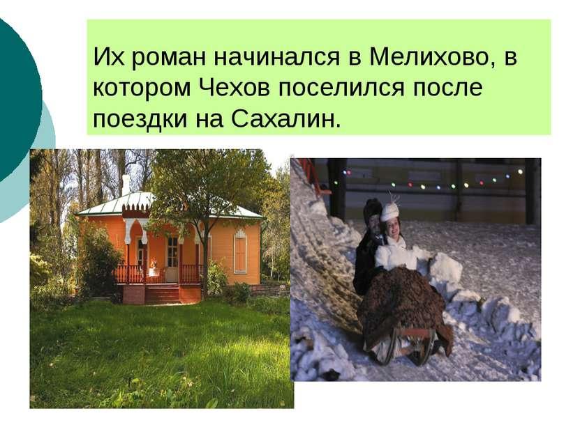 Их роман начинался в Мелихово, в котором Чехов поселился после поездки на Сах...