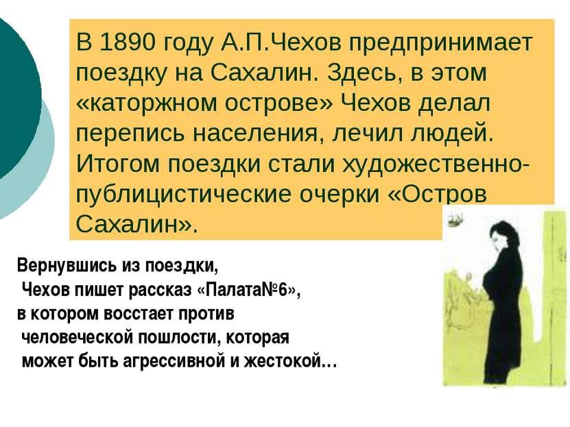 В 1890 году А.П.Чехов предпринимает поездку на Сахалин. Здесь, в этом «каторж...