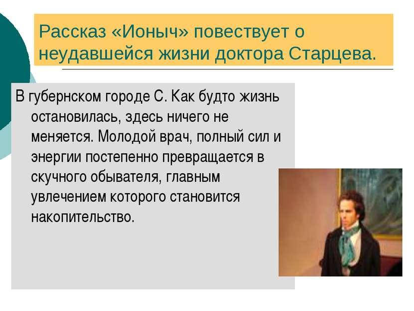 Рассказ «Ионыч» повествует о неудавшейся жизни доктора Старцева. В губернском...