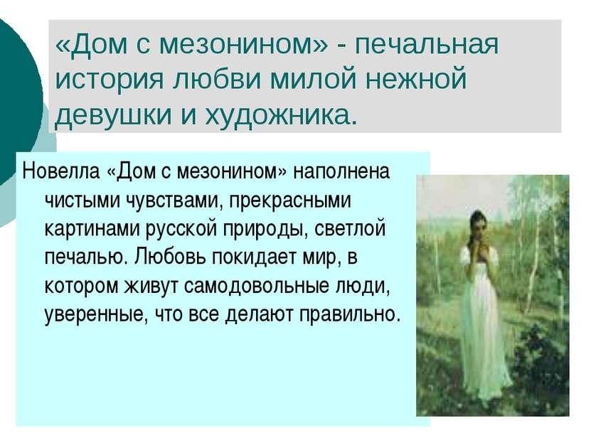 «Дом с мезонином» - печальная история любви милой нежной девушки и художника....