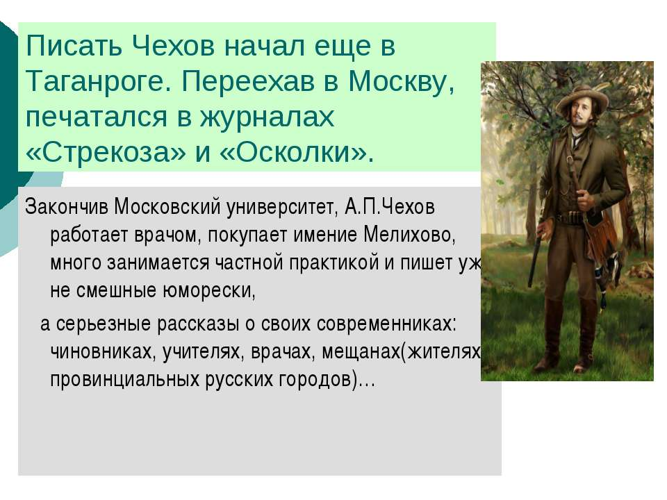 Писать Чехов начал еще в Таганроге. Переехав в Москву, печатался в журналах «...