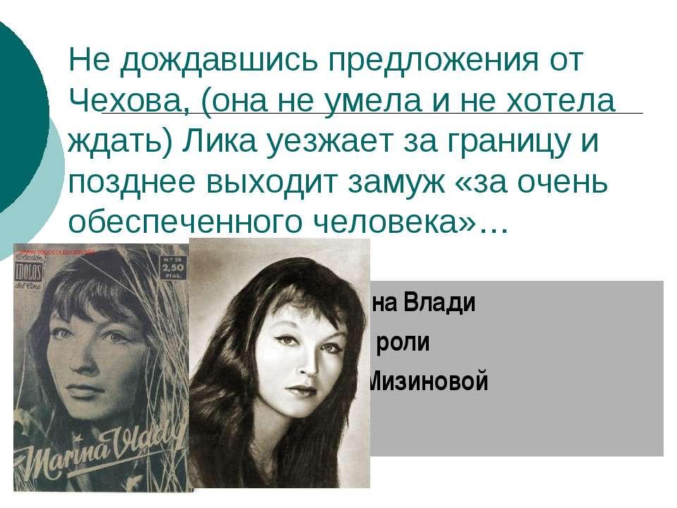 Не дождавшись предложения от Чехова, (она не умела и не хотела ждать) Лика уе...