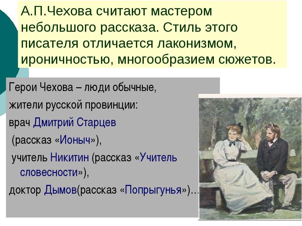 А.П.Чехова считают мастером небольшого рассказа. Стиль этого писателя отличае...