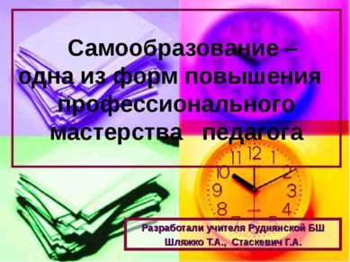 Самообразование – одна из форм повышения профессионального мастерства педагог...