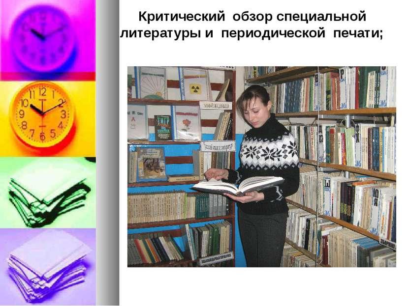 Критический обзор специальной литературы и периодической печати;