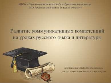 Развитие коммуникативных компетенций на уроках русского языка и литературы Зе...