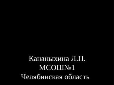 Кананыхина Л.П. МСОШ№1 Челябинская область