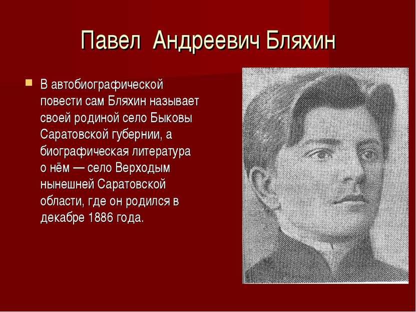 Павел Андреевич Бляхин В автобиографической повести сам Бляхин называет своей...