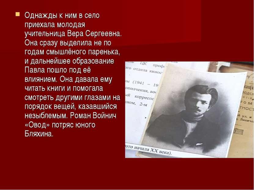 Однажды к ним в село приехала молодая учительница Вера Сергеевна. Она сразу в...