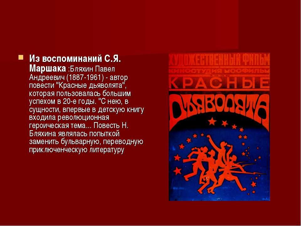 Из воспоминаний С.Я. Маршака :Бляхин Павел Андреевич (1887-1961) - автор пове...