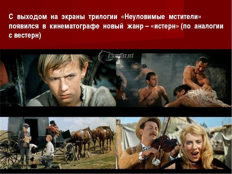 С выходом на экраны трилогии «Неуловимые мстители» появился в кинематографе н...