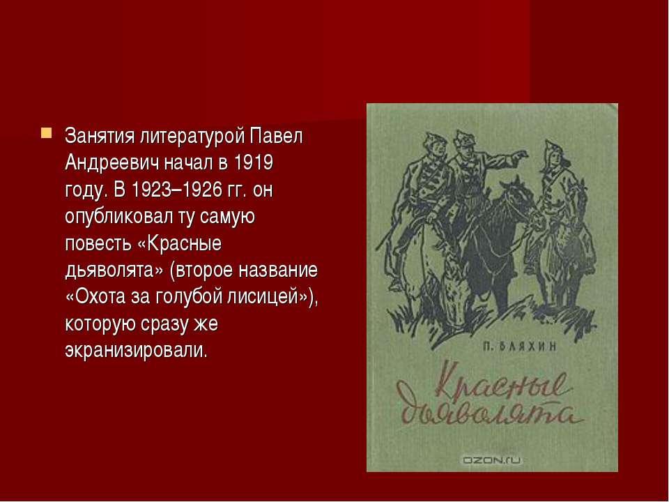 Занятия литературой Павел Андреевич начал в 1919 году. В 1923–1926 гг. он опу...