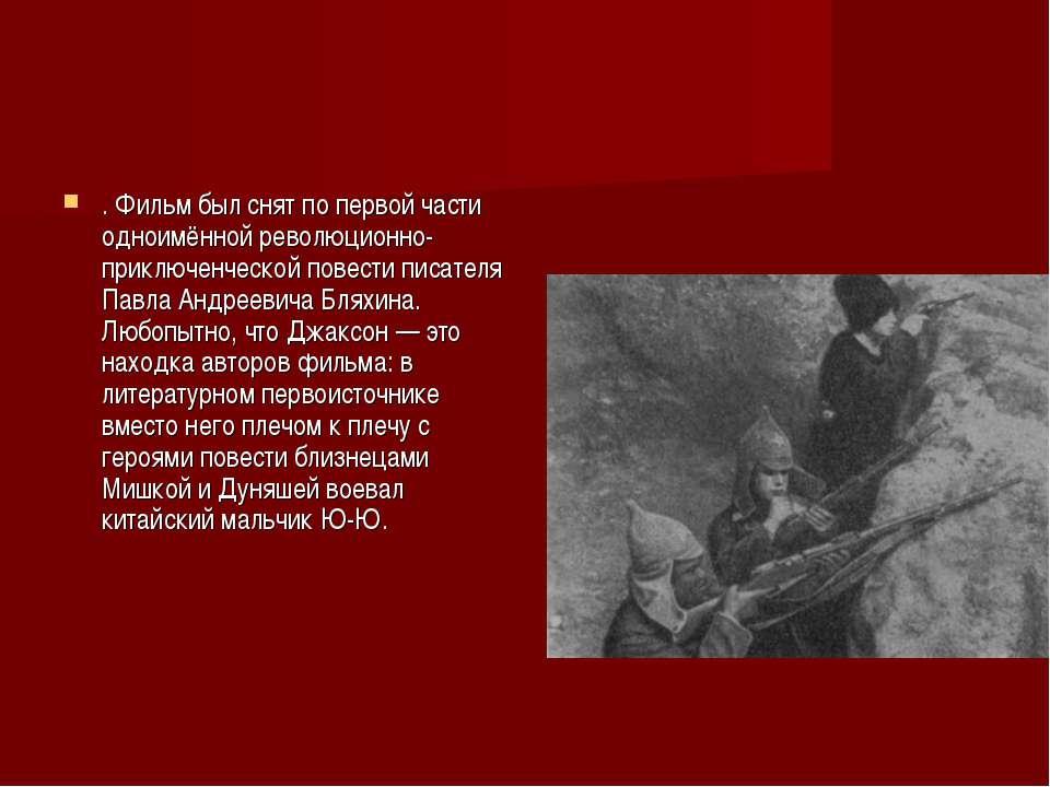 . Фильм был снят по первой части одноимённой революционно-приключенческой пов...