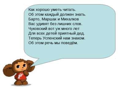 Как хорошо уметь читать. Об этом каждый должен знать. Барто, Маршак и Михалко...