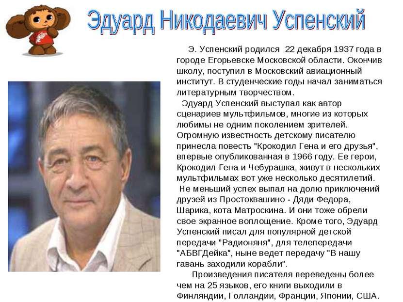 Э. Успенский родился 22 декабря 1937 года в городе Егорьевске Московской обла...