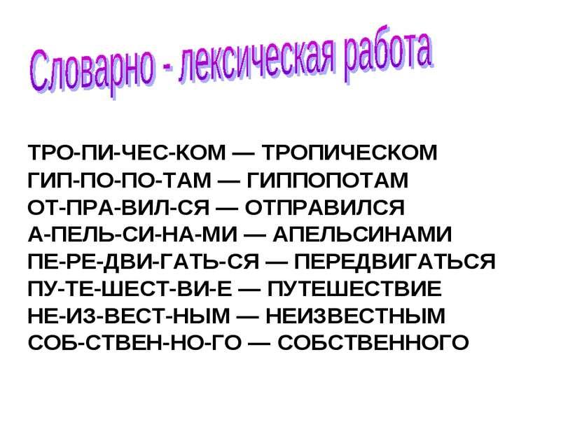 ТРО-ПИ-ЧЕС-КОМ — ТРОПИЧЕСКОМ ГИП-ПО-ПО-ТАМ — ГИППОПОТАМ ОТ-ПРА-ВИЛ-СЯ — ОТПРА...