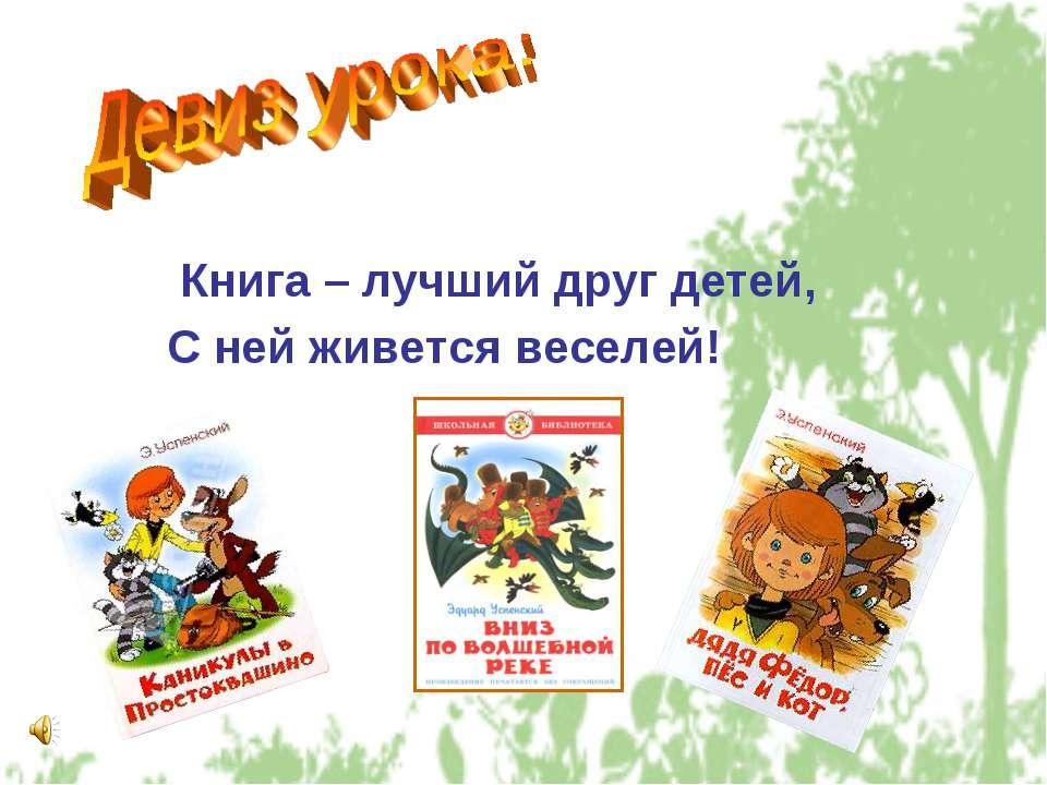 Книга – лучший друг детей, С ней живется веселей!
