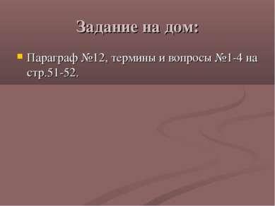 Задание на дом: Параграф №12, термины и вопросы №1-4 на стр.51-52.