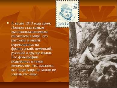 К весне 1913 года Джек Лондон стал самым высокооплачиваемым писателем в мире,...