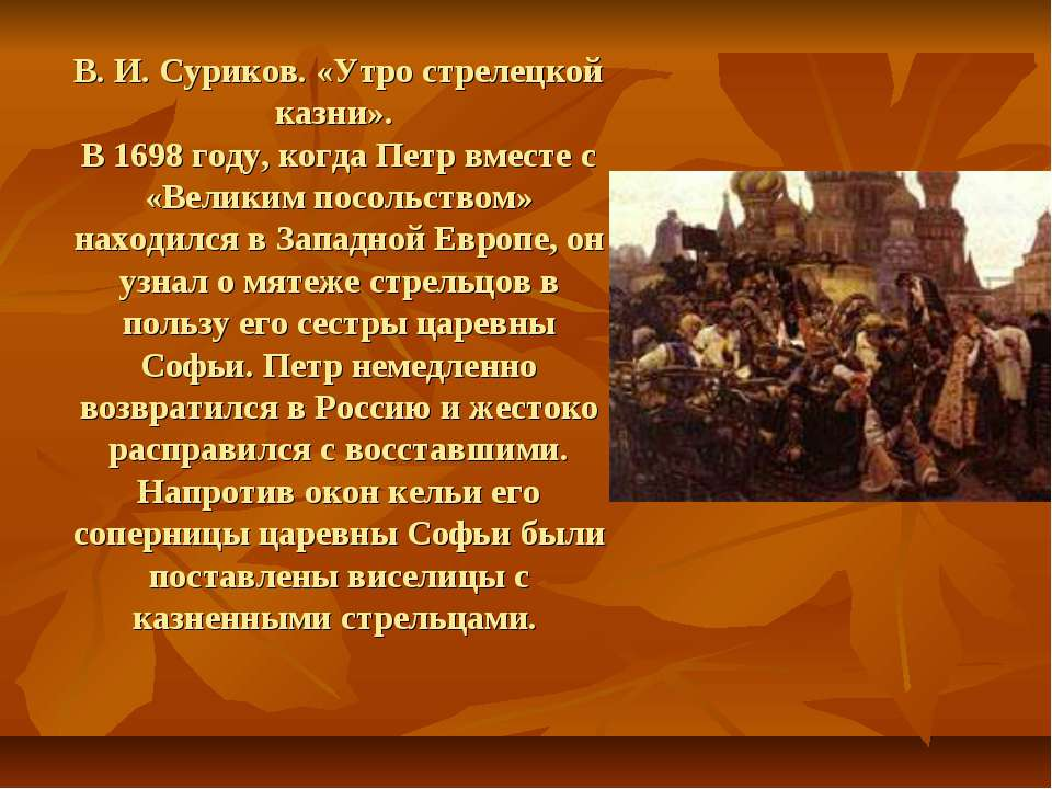 В. И. Суриков. «Утро стрелецкой казни». В 1698 году, когда Петр вместе с «Вел...