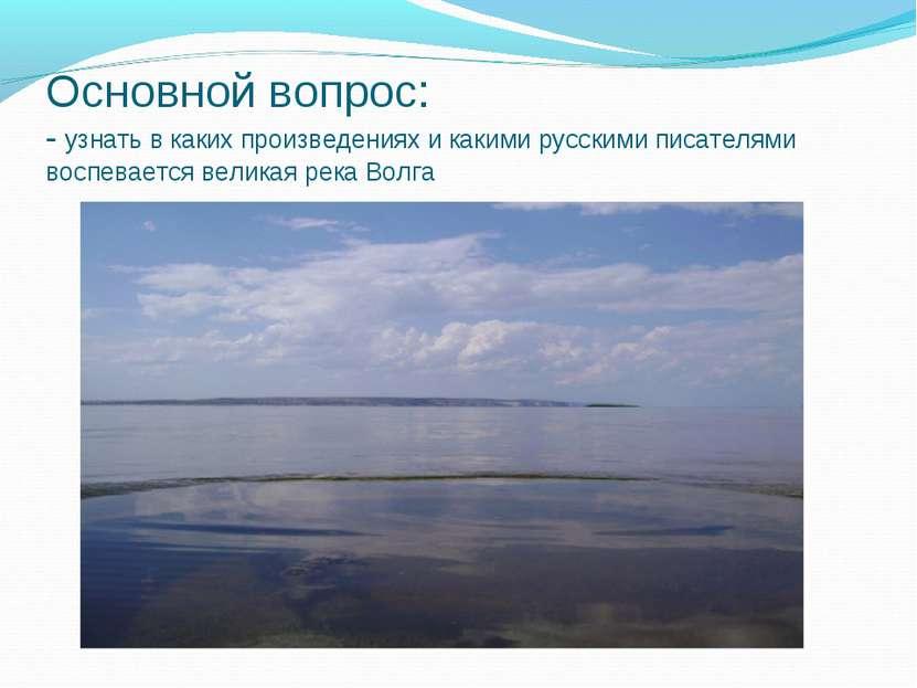 Основной вопрос: - узнать в каких произведениях и какими русскими писателями ...