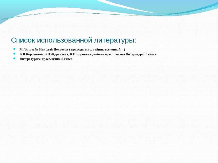 Список использованной литературы: М. Эпштейн Николай Некрасов ( природа, мир,...