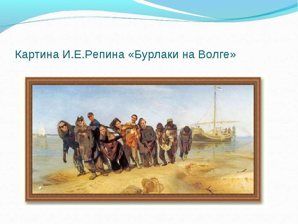Картина И.Е.Репина «Бурлаки на Волге»