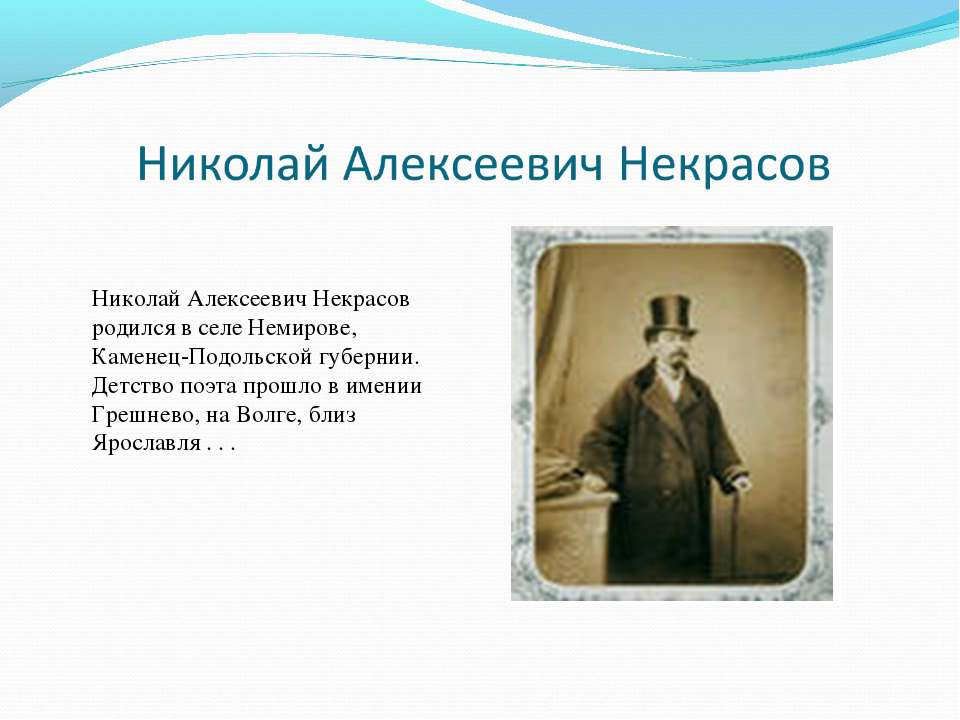 Николай Алексеевич Некрасов родился в селе Немирове, Каменец-Подольской губер...