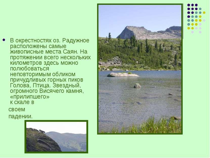 В окрестностях оз. Радужное расположены самые живописные места Саян. На протя...