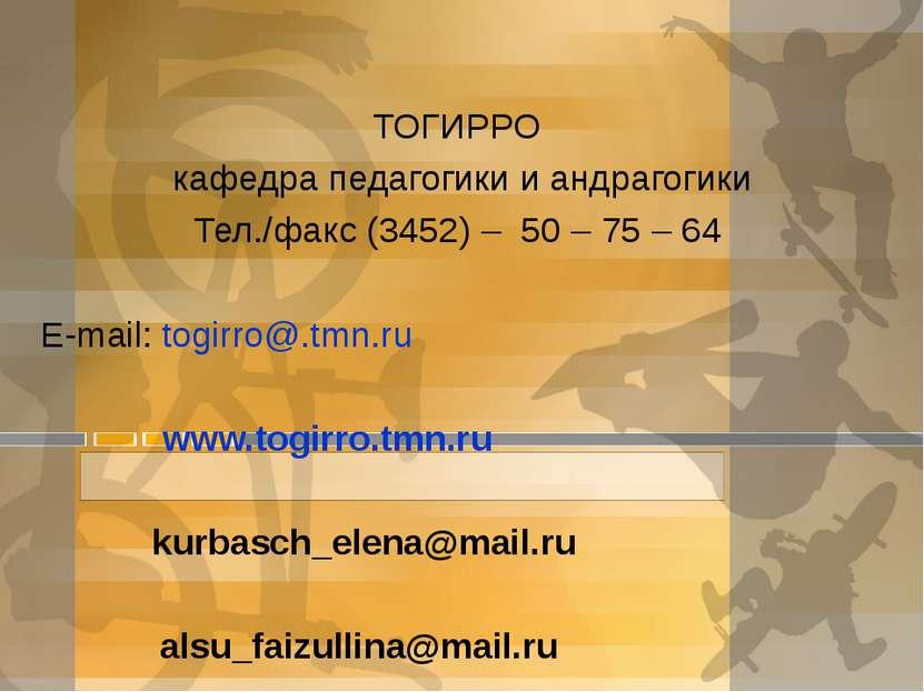 ТОГИРРО кафедра педагогики и андрагогики Тел./факс (3452) – 50 – 75 – 64 E-ma...