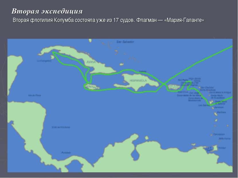 Вторая экспедиция Вторая флотилия Колумба состояла уже из 17 судов. Флагман —...