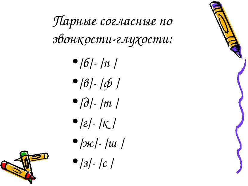 Парные согласные по звонкости-глухости: [б]- [п ] [в]- [ф ] [д]- [т ] [г]- [к...