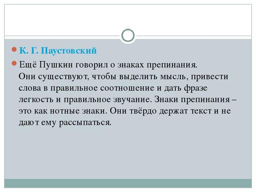 К. Г. Паустовский Ещё Пушкин говорил ознаках препинания. Онисуществуют, что...