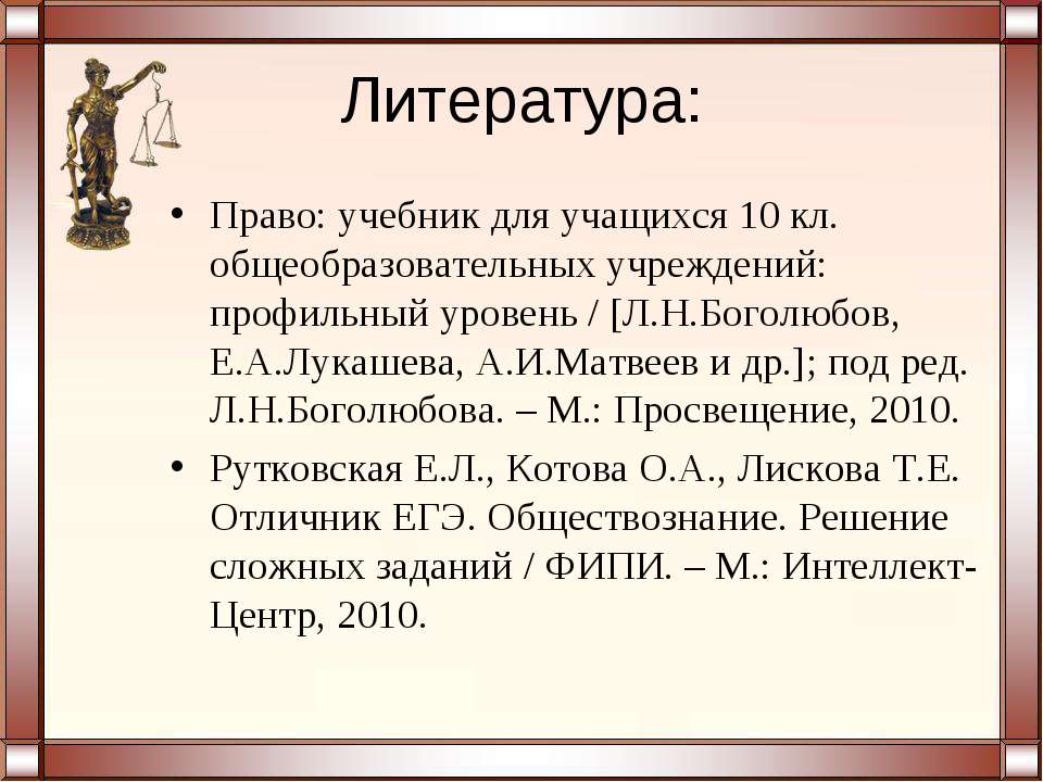 Литература: Право: учебник для учащихся 10 кл. общеобразовательных учреждений...