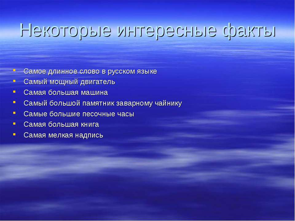 Некоторые интересные факты Самое длинное слово в русском языке Самый мощный д...