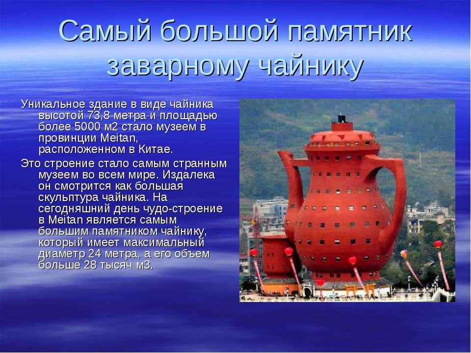Самый большой памятник заварному чайнику Уникальное здание в виде чайника выс...