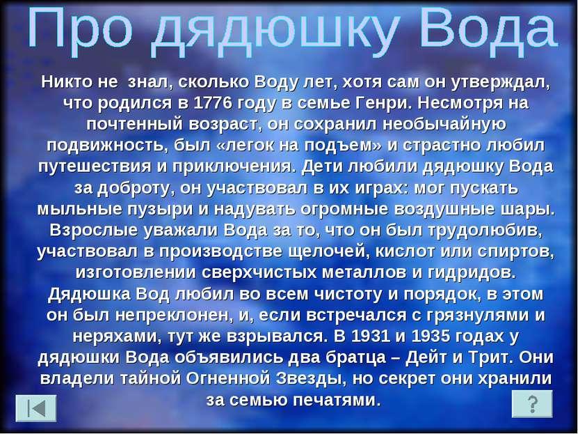 Никто не знал, сколько Воду лет, хотя сам он утверждал, что родился в 1776 го...
