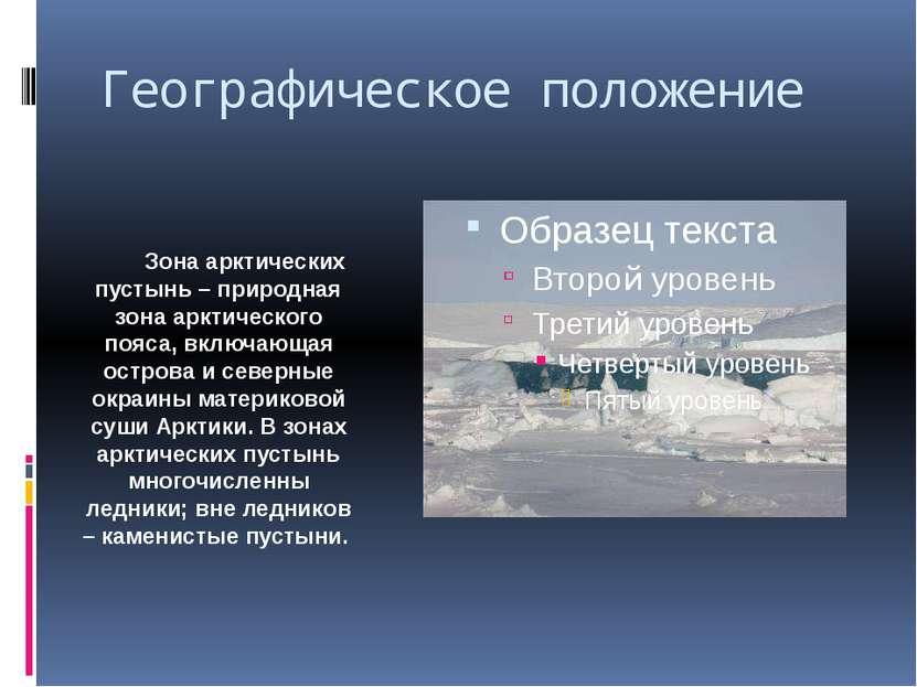 Географическое положение Зона арктических пустынь – природная зона арктическо...
