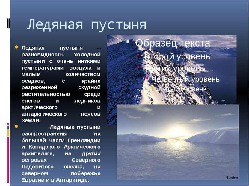 Ледяная пустыня Ледяная пустыня – разновидность холодной пустыни с очень низк...