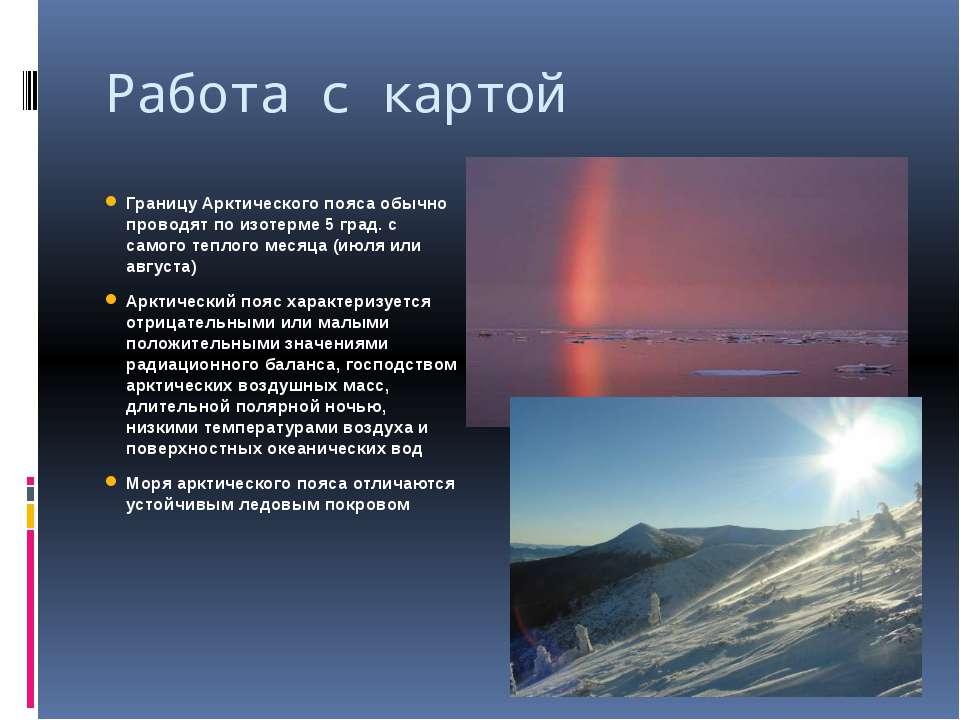 Работа с картой Границу Арктического пояса обычно проводят по изотерме 5 град...