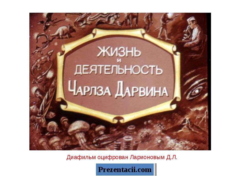 Диафильм оцифрован Ларионовым Д.Л.