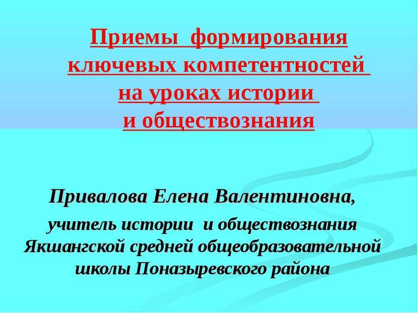 Привалова Елена Валентиновна, учитель истории и обществознания Якшангской сре...