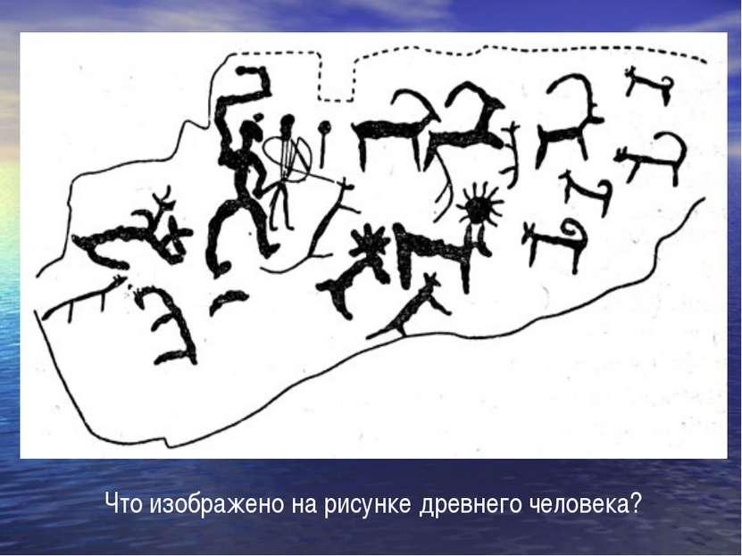 Собака стала другом Что изображено на рисунке древнего человека?